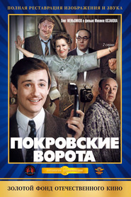 Pokrovskie vorota TV series cast and synopsis.