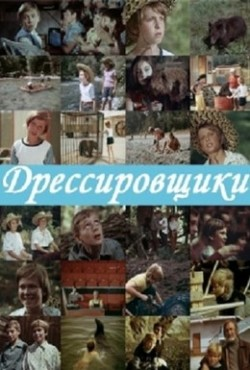 Dressirovschiki (serial) TV series cast and synopsis.