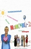 Another movie Mamochki 2 of the director Darya Poltoratskaya.
