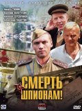 Another movie Smert shpionam! of the director Sergey Lyalin.