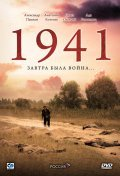 Another movie 1941 of the director Valeriy Shalyga.