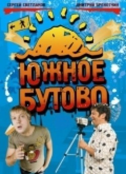 Yujnoe Butovo (serial 2009 - 2010) TV series cast and synopsis.
