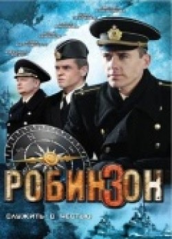 Another movie Robinzon (serial) of the director Sergei Bobrov.