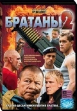 Another movie Bratanyi 2 (serial) of the director Sergey Lyalin.