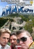 Another movie Anakop  (mini-serial) of the director Yevgeni Sokolov.