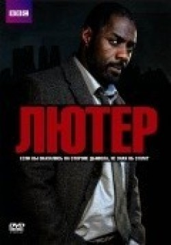 Another movie Luther of the director Sam Miller.