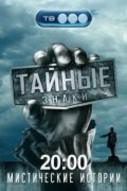 Taynyie znaki (serial 2008 - 2010) TV series cast and synopsis.