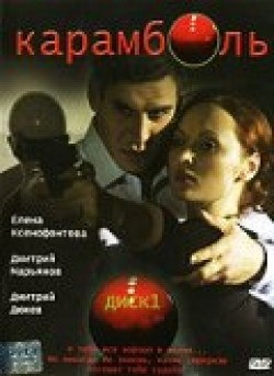 Another movie Karambol (serial) of the director Vladimir Dmitriyevsky.