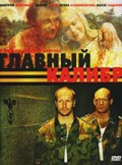 Another movie Glavnyiy kalibr (serial) of the director Mihail Shevchuk.