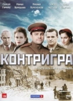 Another movie Kontrigra (serial) of the director Yelena Nikolayeva.