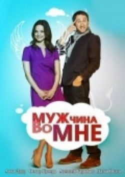 Another movie Mujchina vo mne (serial) of the director Dmitriy Petrun.