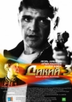 Another movie Dikiy 3 (serial) of the director Artyom Mazunov.