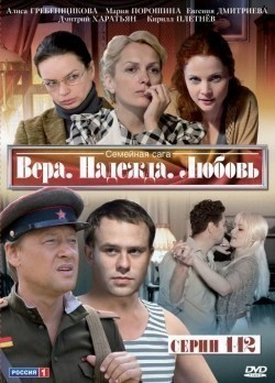 Another movie Vera. Nadejda. Lyubov (serial) of the director Aleksei Rudakov.