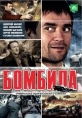 Another movie Bombila of the director Alexander Kalugin.