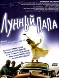 Another movie Lunnyiy papa of the director Bakhtyar Khudojnazarov.