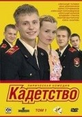 Another movie Kadetstvo of the director Sergey Arlanov.