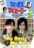 My Boss, My Hero TV series cast and synopsis.