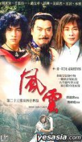 Feng yun TV series cast and synopsis.