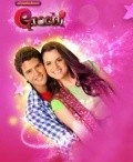 Another movie Grachi of the director Daniel Aguirre.