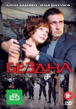 Another movie Bezdna (serial) of the director Dmitriy Petrun.