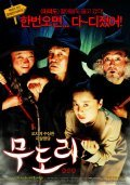 Another movie Mudori of the director Hyeong-seon Lee.