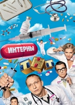 Internyi  (serial 2010 - ...) - latest TV series.