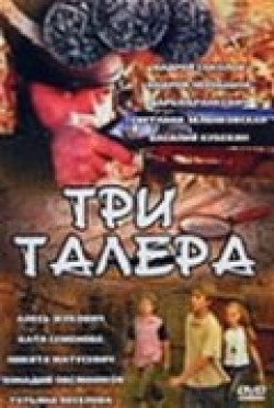 Tri talera (serial) TV series cast and synopsis.