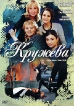 Another movie Krujeva (serial) of the director Darya Poltoratskaya.