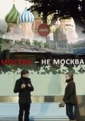 Another movie Moskva - ne Moskva of the director Sergey Sentsov.