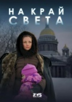 Na kray sveta (serial) TV series cast and synopsis.