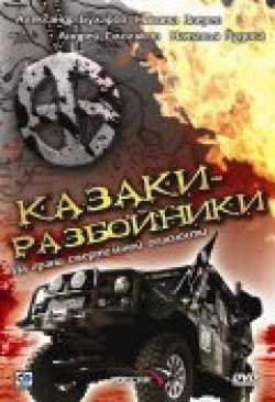 Kazaki-razboyniki (mini-serial) TV series cast and synopsis.