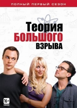 Another movie The Big Bang Theory of the director Anthony Joseph Rich.