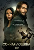 Sleepy Hollow TV series cast and synopsis.