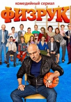 Fizruk (serial 2014 – ...) - latest TV series.
