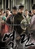 The King's Wrath with Jeong Jae Yeong.