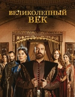 Muhtesem Yüzyil - latest TV series.