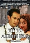 Petr Leschenko. Vse, chto byilo… (serial) TV series cast and synopsis.