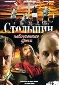 Stolyipin... Nevyiuchennyie uroki (serial) TV series cast and synopsis.