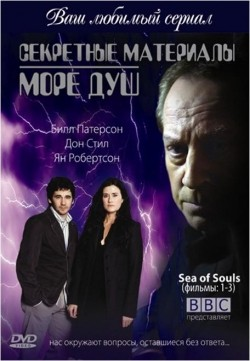 Sea of Souls TV series cast and synopsis.