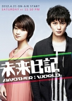 Mirai Nikki - Another: World TV series cast and synopsis.