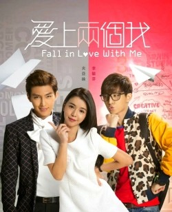 Fall in Love with Me TV series cast and synopsis.