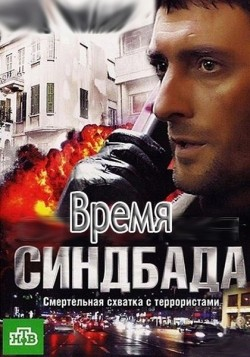 Another movie Vremya Sindbada (serial) of the director Kim Drujinin.