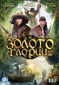 Zoloto Glorii (serial) TV series cast and synopsis.