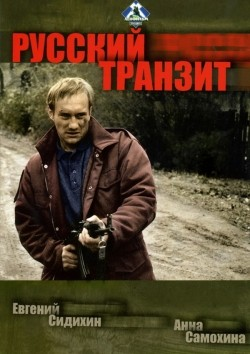 Russkiy tranzit (mini-serial) TV series cast and synopsis.