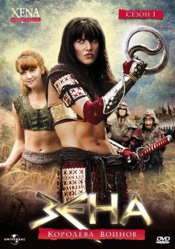 Xena: Warrior Princess TV series cast and synopsis.