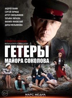 Geteryi mayora Sokolova (serial) TV series cast and synopsis.