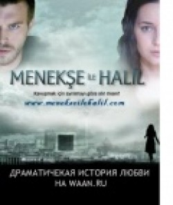 Menekse ile Halil TV series cast and synopsis.