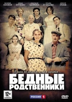 Bednyie rodstvenniki (serial) TV series cast and synopsis.