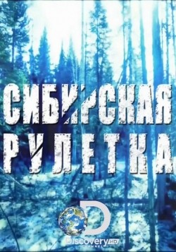 Siberian Cut TV series cast and synopsis.