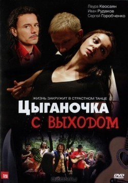 Tsyiganochka s vyihodom (serial) TV series cast and synopsis.